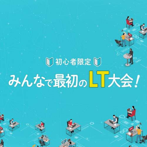 『★初心者限定★みんなで最初のLT大会!』を開催しました!