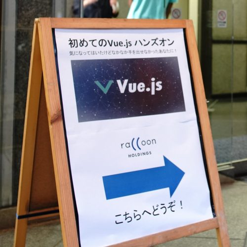 『はじめてのVue.jsハンズオン』を開催しました!