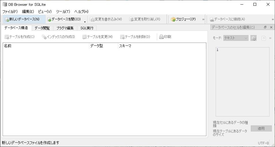 新しいデータベースの作成
